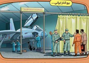 ورود ایرانی ممنوع!