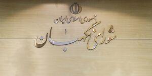اعضای شورای نگهبان عضو سامانه ثبت داراییهای مسئولان شدند