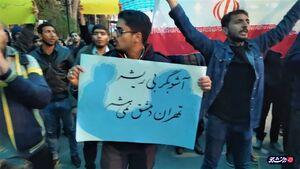 تجمع دانشجویان دانشگاه تهران در حمایت از مردم و برائت از آشوبگران +عکس
