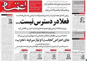 علت اصلی اغتشاشات پخش دادگاه مفسدان از تلویزیون است/سانسور «خروش مردم علیه اشرار» در روزنامههای اصلاحطلب