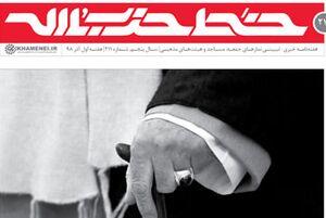 خط حزبالله/ راز حمایت رهبر +دانلود
