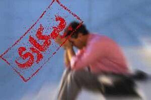 بندپی: نرخ بیکاری تهران به ۶.۸ درصد کاهش یافت