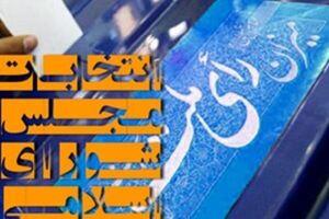 نتایجنهایی انتخابات مجلس شورای اسلامی در زنجان