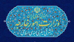 واکنش وزارت خارجه به واگذاری، جزایر ایرانی به چین