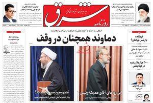 ابطحی: باید از آل سعود تقدیر کنیم/ سانسور «مزرعه موشکی» در روزنامههای اصلاح طلب