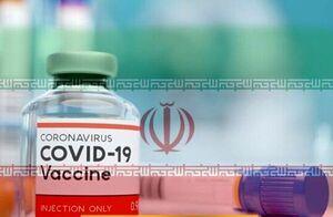 شباهت واکسن ایرانی کرونا به موشکامون