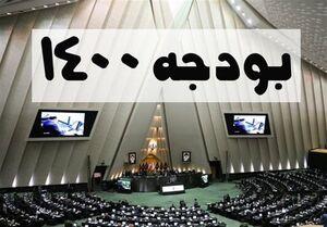 سه شنبه؛ آغاز بررسی بودجه ۱۴۰۰ در مجلس
