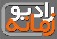 حمله رادیو وابسته به پارلمان هلند به ۲ فیلمساز ایرانی!