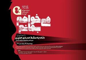 سقطهای جنین در ایران ۲۰ برابر کشتههای جادهای