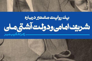«شریف امامی و دولت آشتی ملی» به بازار آمدند