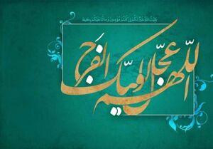 امشب؛ طنین شعار «یا مهدی ادرکنی» در اقصی نقاط ایران