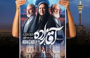 سریال آقازاده در برج میلاد نمایش داده میشود