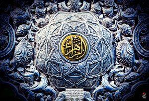 زندگیمان را با سبک زندگی حضرت زهرا تنظیم کنیم