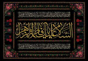 وقتی خدا بانوی گرامی اسلام را شفیع روز قیامت معرفی کرد