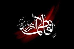 تاثیر سبک زندگی حضرت زهرا در تربیت نسل صالح