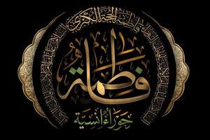 رابطه جریان نفاق با جاهلیت جدید در کلام حضرت زهرا