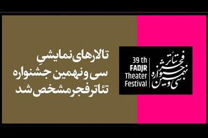 تالارهای نمایشی جشنواره تئاتر فجر مشخص شد