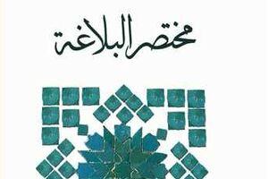 انتشار کتاب «مختصر البلاغه» نوشته دکتر هادی نصیری