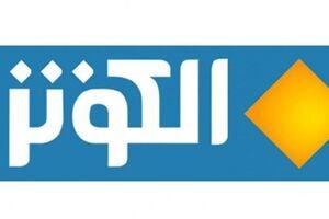«الکوثر» در میان ۱۰ شبکه محبوب عراقی ها