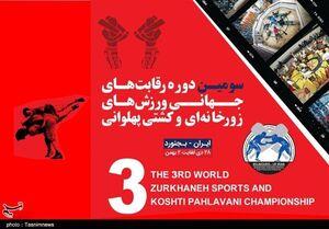 مسابقاتی که ثابت کرد بر خلاف ادعاها ایران امن است