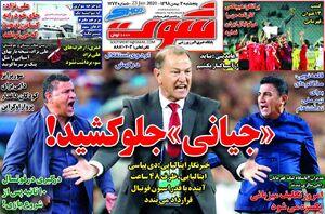 عکس/ تیتر روزنامه های ورزشی پنجشنبه ۳ بهمن