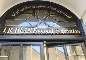 تکذیب رد صلاحیت کاندیداهای انتخابات فدراسیون فوتبال