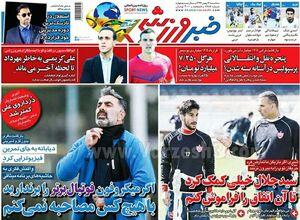 عکس/ تیتر روزنامههای ورزشی سه شنبه ۱۴ بهمن