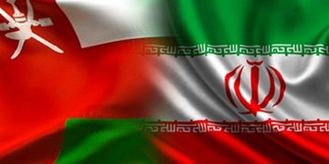 افزایش حجم تبادلات تجاری بین ایران و عمان با اجرای توافقنامه همکاری