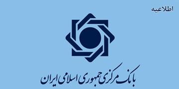 برگزاری اولین برنامه حراج توسط بانک مرکزی