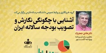 کارگاه « آشنایی با چگونگی نگارش و تصویب بودجه سالانه ایران »