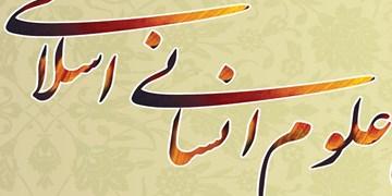مراسم چهارمین جایزه جهانی علوم انسانی اسلامی برگزار میشود