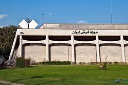 موزه ملی فرش خاموش است